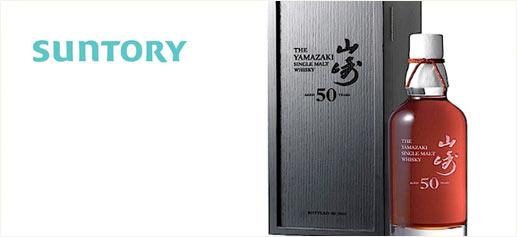 The Yamazaki de 50 años, el whisky más caro de Japón